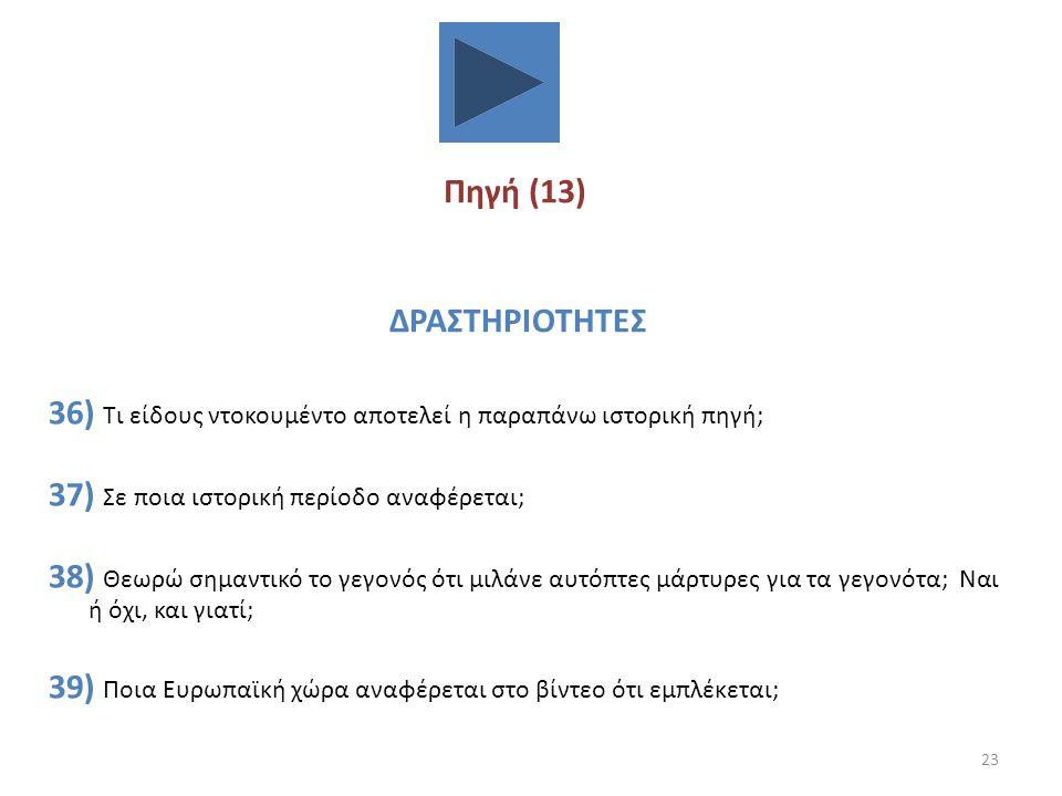 Πηγή (12) ΔΡΑΣΤΗΡΙΟΤΗΤΕΣ 32) Παρακολουθώ προσεχτικά το βίντεο και ερμηνεύω την εξέλιξη των γεγονότων που προβάλλονται. 33) Ποια ήταν η εδαφική μεταβολ