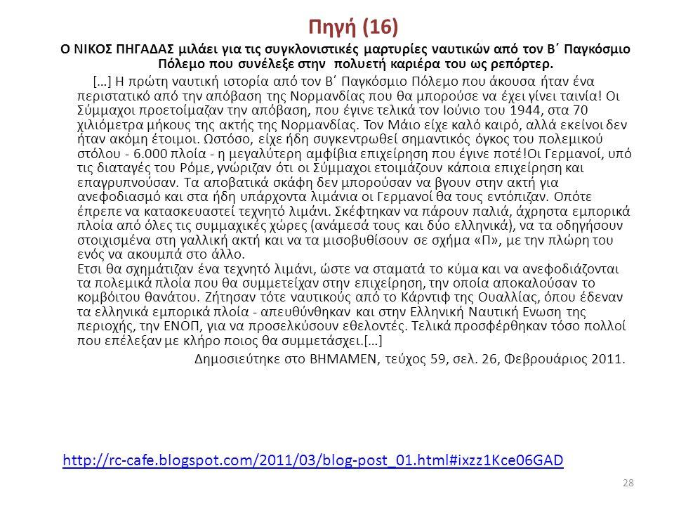 47) Απαντώ στις παρακάτω ερωτήσεις κατανόησης. Α) Για ποιο λόγο υπήρξε γενική απεργία στις 4-12-1944; Β) Γιατί ζήτησε βοήθεια η Ελλάδα από τις Η.Π.Α;