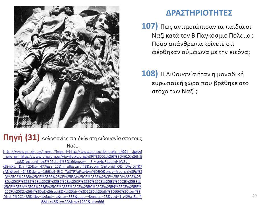 Πηγή (30) Μία από τις φωτογραφίες που παρουσιάζονται στην έκθεση φωτογραφιών του Β' Παγκοσμίου Πολέμου, που φιλοξενείται από σήμερα στο Πολεμικό Μουσε