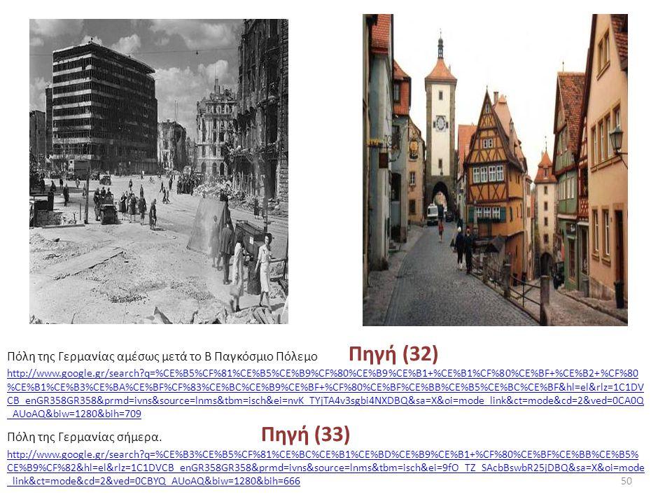 Πηγή (31) Δολοφονίες παιδιών στη Λιθουανία από τους Ναζί. http://www.google.gr/imgres?imgurl=http://www.genocides.eu/img/001_f.jpg&i mgrefurl=http://w