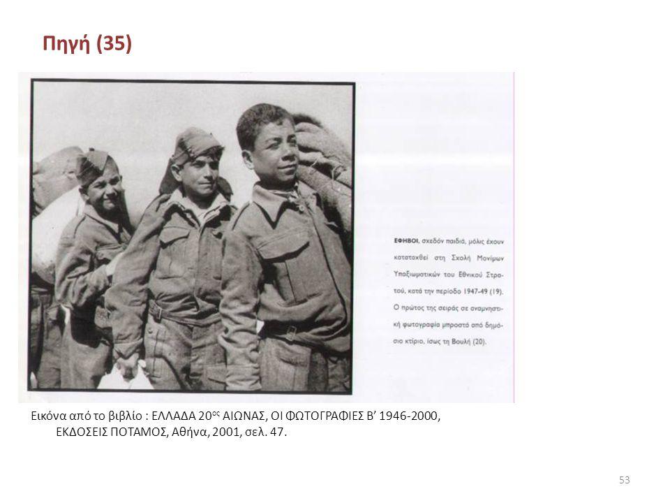 Πηγή (34) Εικόνα από το βιβλίο : Μετά τον Πόλεμο, Η ανασυγκρότηση της οικογένειας του έθνους Κι του κράτους στην Ελλάδα 1943-1960, σελ. 54, ΕΚΔΟΣΕΙΣ Α