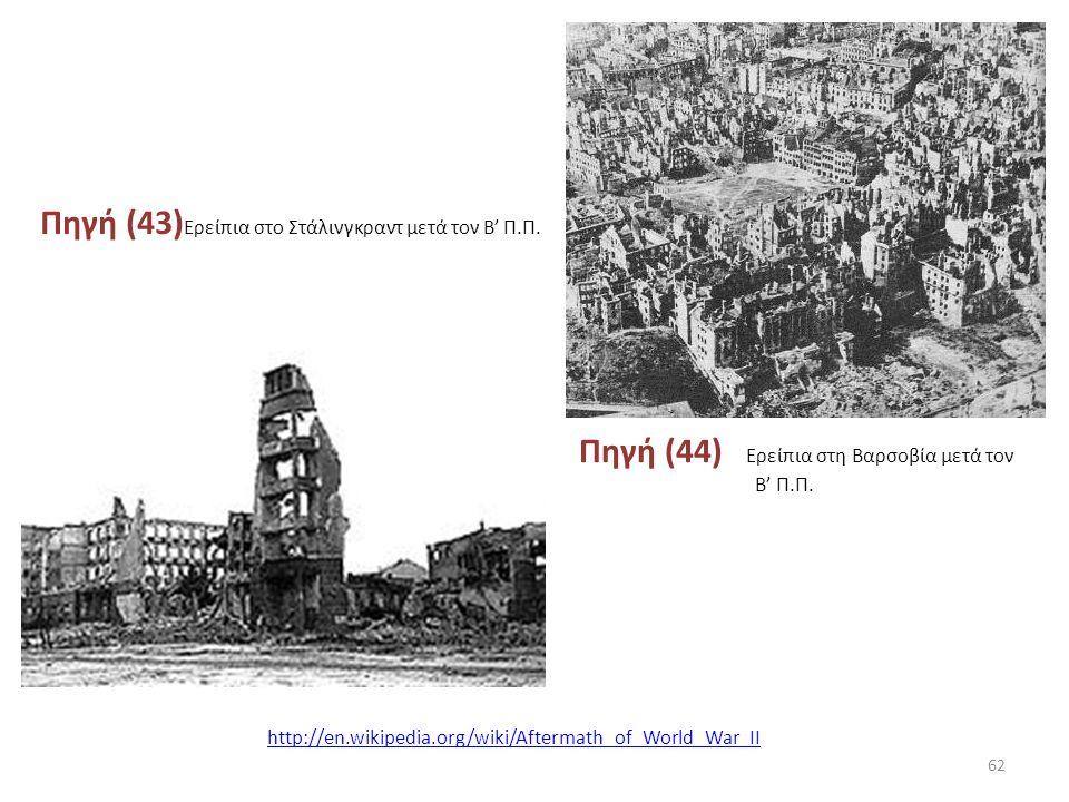 Πηγή (42) 1947,Γερμανία, Χιλιάδες άνθρωποι διαμαρτύρονται για τη μόλυνση των τροφίμων. http://en.wikipedia.org/wiki/Aftermath_of_World_War_II http://e