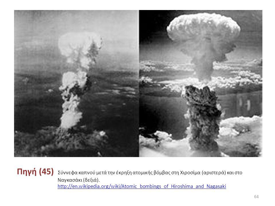 ΔΡΑΣΤΗΡΙΟΤΗΤΕΣ 141) Παρατηρώ τις δύο εικόνες και βρίσκω τις ομοιότητές τους. 142) Πέρα από τις ανθρώπινες ζωές τι άλλη καταστροφή μπορεί να επιφέρει έ