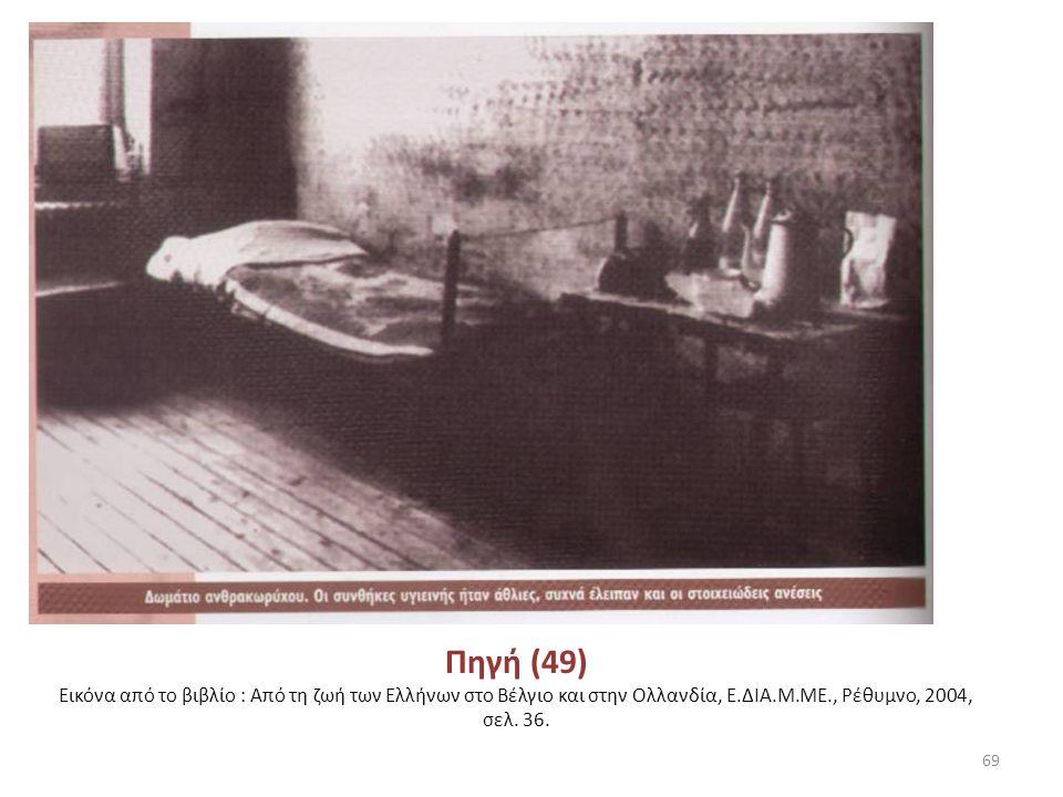 Πηγή (48) Πίνακας από το βιβλίο : Από τη ζωή των Ελλήνων στο Βέλγιο και στην Ολλανδία, Ε.ΔΙΑ.Μ.ΜΕ., Ρέθυμνο, 2004, σελ. 23. ΔΡΑΣΤΗΡΙΟΤΗΤΕΣ 155) Παρατη