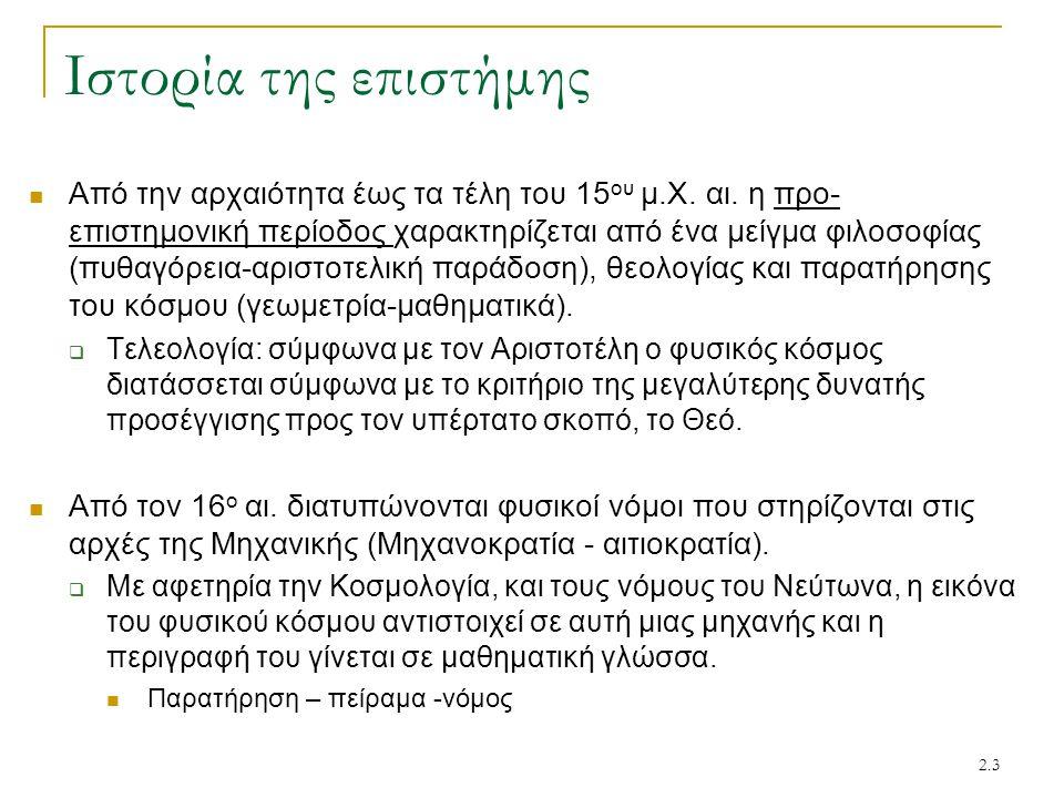 2.3 Ιστορία της επιστήμης Από την αρχαιότητα έως τα τέλη του 15 ου μ.Χ. αι. η προ- επιστημονική περίοδος χαρακτηρίζεται από ένα μείγμα φιλοσοφίας (πυθ