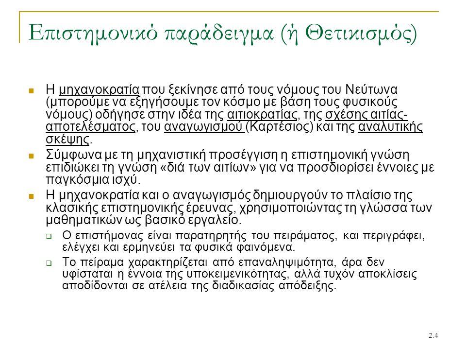 2.4 Επιστημονικό παράδειγμα (ή Θετικισμός) Η μηχανοκρατία που ξεκίνησε από τους νόμους του Νεύτωνα (μπορούμε να εξηγήσουμε τον κόσμο με βάση τους φυσι