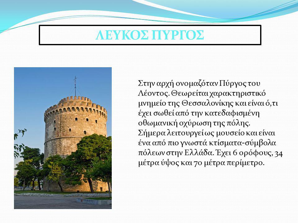 ΛΕΥΚΟΣ ΠΥΡΓΟΣ Στην αρχή ονομαζόταν Πύργος του Λέοντος. Θεωρείται χαρακτηριστικό μνημείο της Θεσσαλονίκης και είναι ό,τι έχει σωθεί από την κατεδαφισμέ