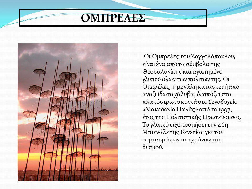 ΟΜΠΡΕΛΕΣ Οι Ομπρέλες του Ζογγολόπουλου, είναι ένα από τα σύμβολα της Θεσσαλονίκης και αγαπημένο γλυπτό όλων των πολιτών της. Οι Ομπρέλες, η μεγάλη κατ