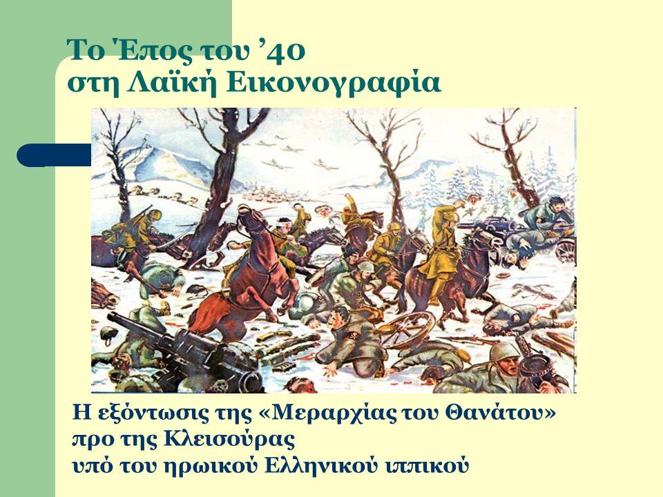 Το Έπος του '40 στη Λαϊκή Εικονογραφία Η εξόντωσις της «Μεραρχίας του Θανάτου» προ της Κλεισούρας υπό του ηρωικού Ελληνικού ιππικού