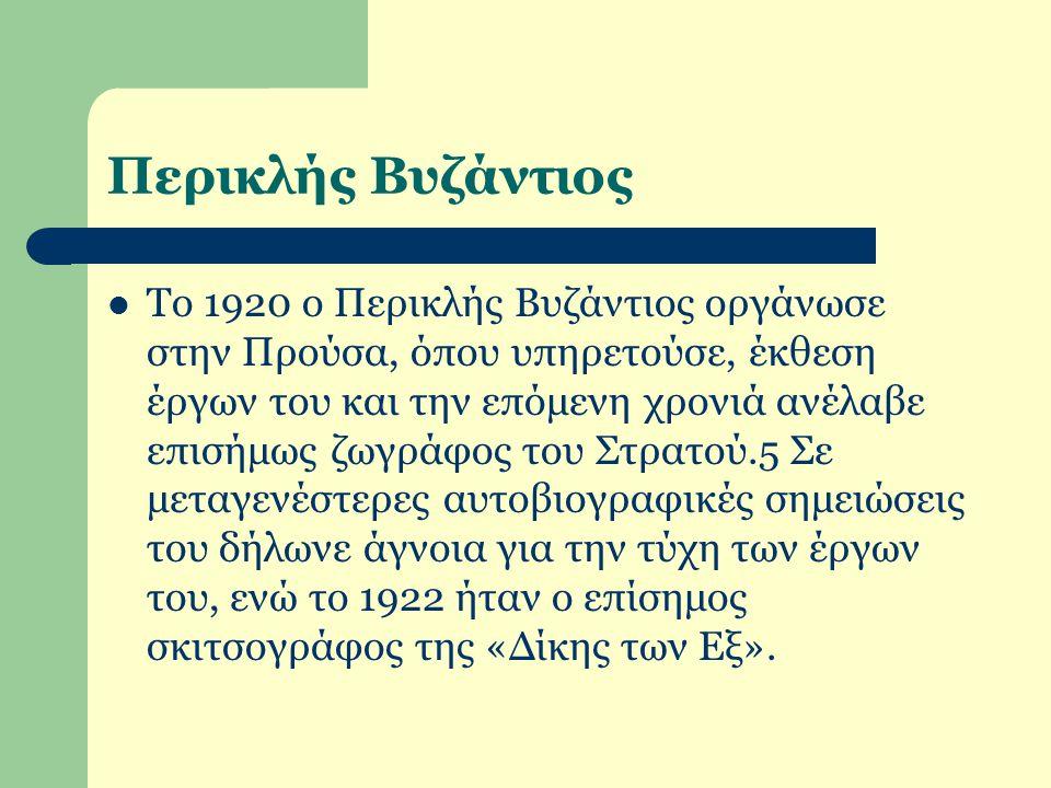 Περικλής Βυζάντιος Το 1920 ο Περικλής Βυζάντιος οργάνωσε στην Προύσα, όπου υπηρετούσε, έκθεση έργων του και την επόμενη χρονιά ανέλαβε επισήμως ζωγράφ