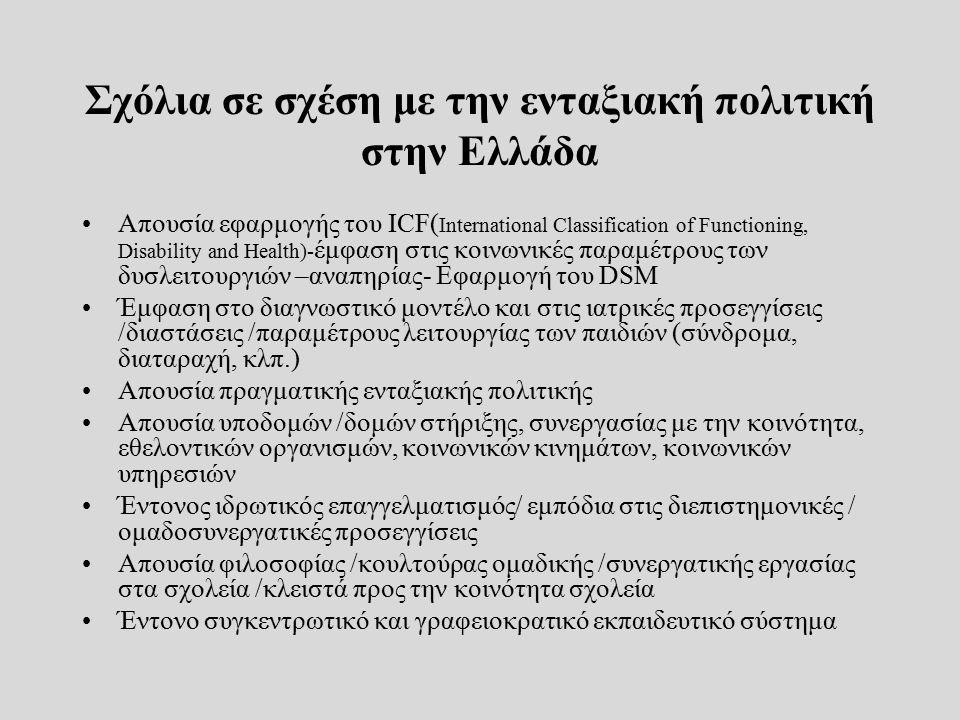 Σχόλια σε σχέση με την ενταξιακή πολιτική στην Ελλάδα Απουσία εφαρμογής του ICF( International Classification of Functioning, Disability and Health)-