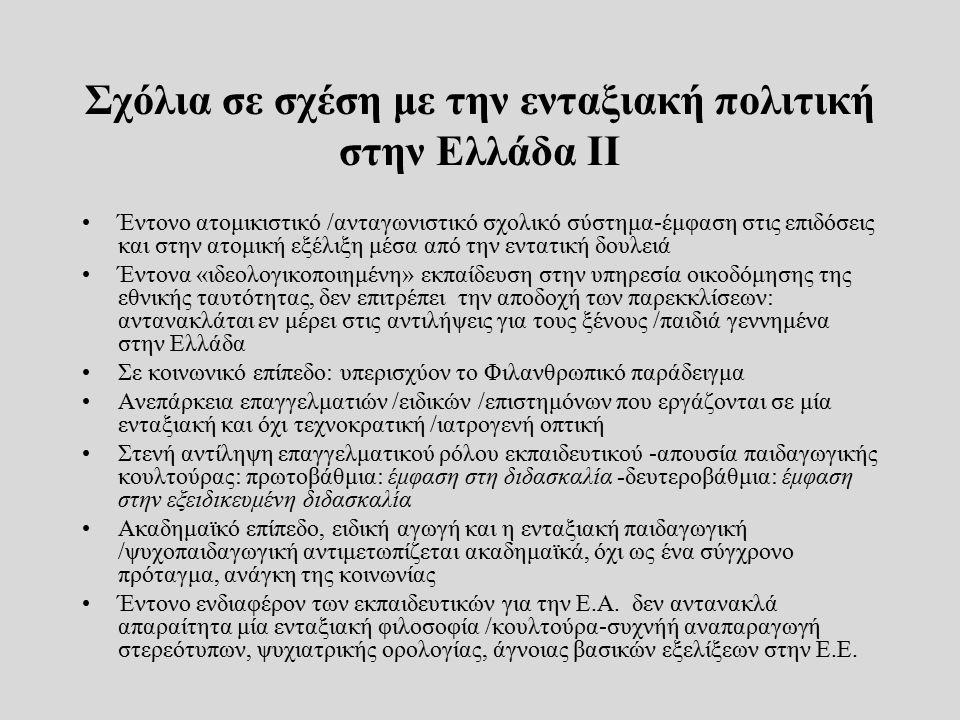 Σχόλια σε σχέση με την ενταξιακή πολιτική στην Ελλάδα ΙΙ Έντονο ατομικιστικό /ανταγωνιστικό σχολικό σύστημα-έμφαση στις επιδόσεις και στην ατομική εξέ