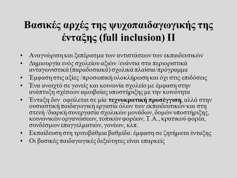 Βασικές αρχές της ψυχοπαιδαγωγικής της ένταξης (full inclusion) ΙΙ Αναγνώριση και ξεπέρασμα των αντιστάσεων των εκπαιδευτικών Δημιουργία ενός σχολείου
