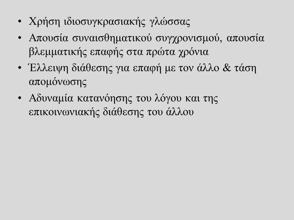 Χρήση ιδιοσυγκρασιακής γλώσσας Απουσία συναισθηματικού συγχρονισμού, απουσία βλεμματικής επαφής στα πρώτα χρόνια Έλλειψη διάθεσης για επαφή με τον άλλ