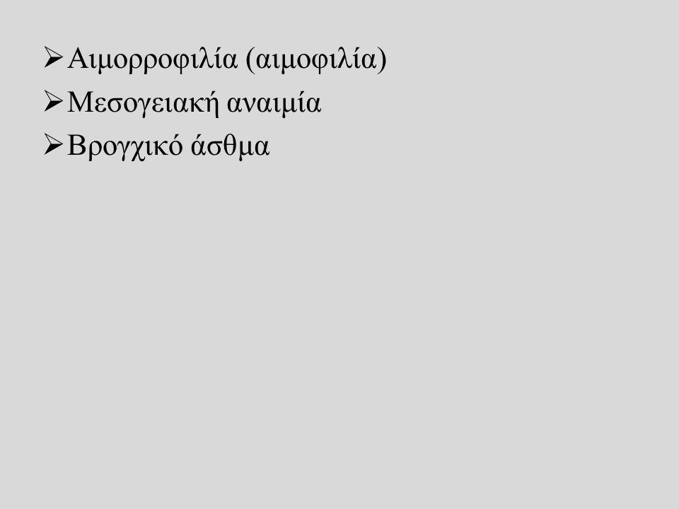  Αιμορροφιλία (αιμοφιλία)  Μεσογειακή αναιμία  Βρογχικό άσθμα