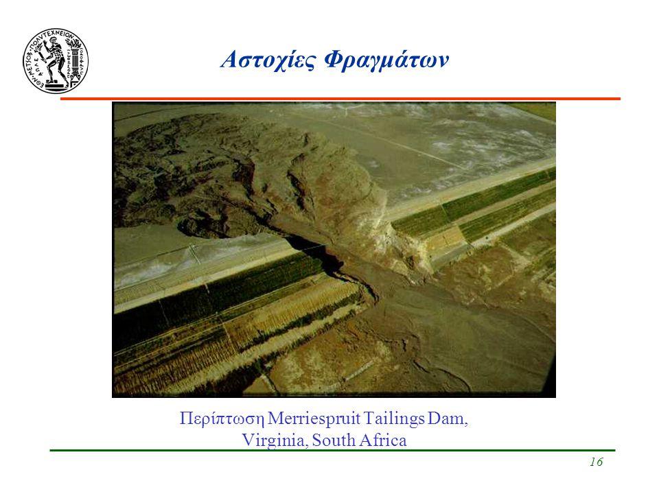 17 Αστοχίες Φραγμάτων Περίπτωση Mufulira Mine, Ζάμπια  1970  Μέρος των τελμάτων κατέρευσε στα υπόγεια μεταλλεία  Σκοτώθηκαν 89 μεταλλωρύχοι