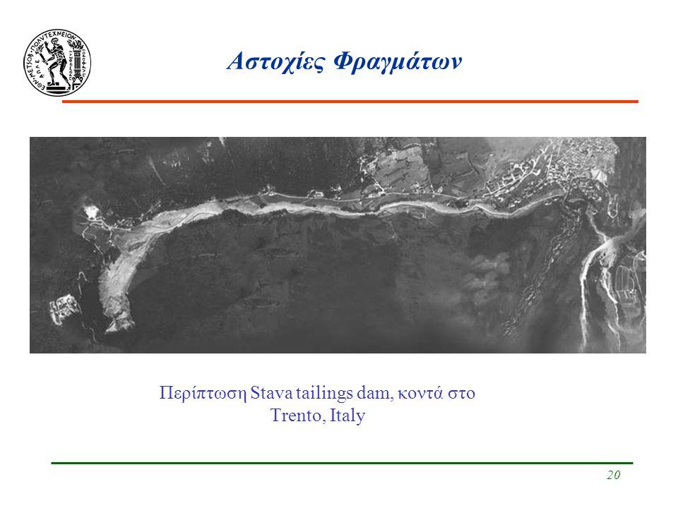 21 Αστοχίες Φραγμάτων Περίπτωση Stava tailings dam, κοντά στο Trento, Italy