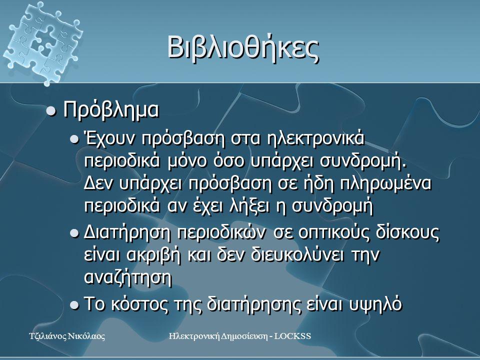 Τζιλιάνος ΝικόλαοςΗλεκτρονική Δημοσίευση - LOCKSS Βιβλιοθήκες Πρόβλημα Έχουν πρόσβαση στα ηλεκτρονικά περιοδικά μόνο όσο υπάρχει συνδρομή.