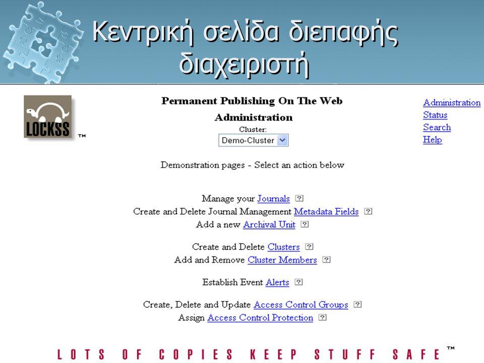Τζιλιάνος ΝικόλαοςΗλεκτρονική Δημοσίευση - LOCKSS Κεντρική σελίδα διεπαφής διαχειριστή