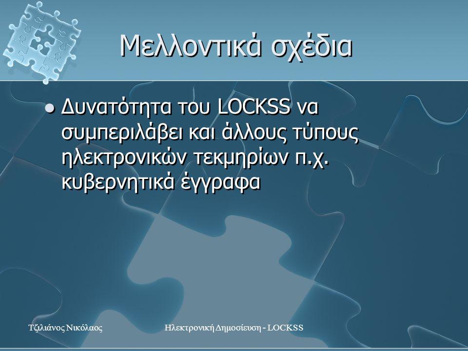Τζιλιάνος ΝικόλαοςΗλεκτρονική Δημοσίευση - LOCKSS Μελλοντικά σχέδια Δυνατότητα του LOCKSS να συμπεριλάβει και άλλους τύπους ηλεκτρονικών τεκμηρίων π.χ.