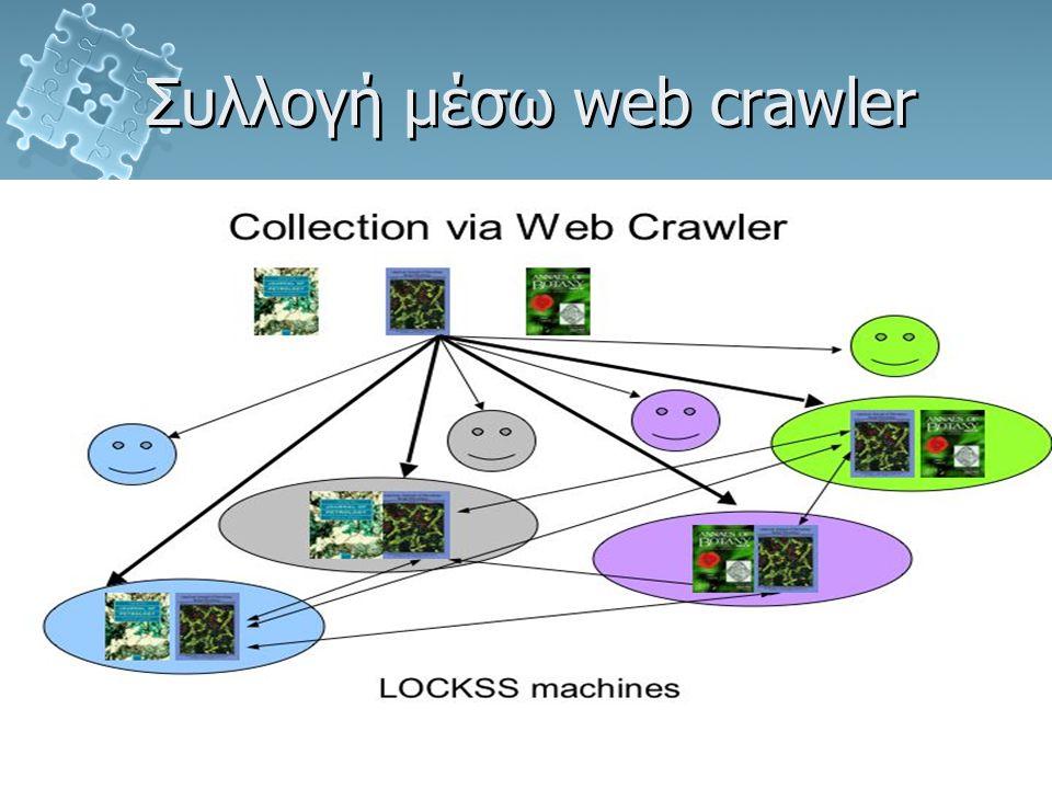 Τζιλιάνος ΝικόλαοςΗλεκτρονική Δημοσίευση - LOCKSS Συλλογή μέσω web crawler