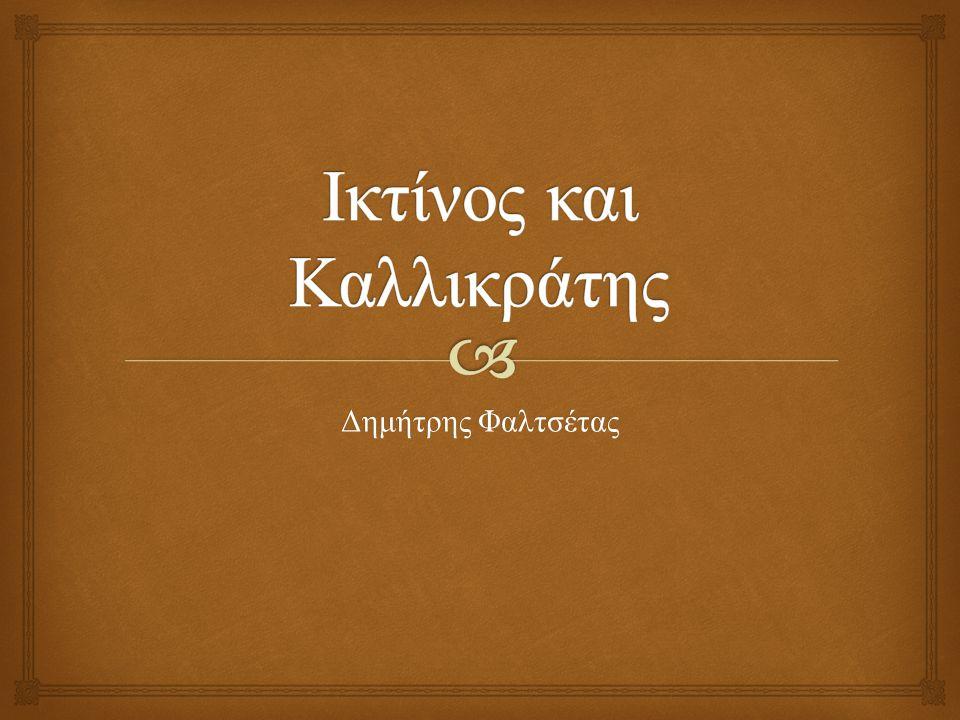  Ο Ικτίνος και ο Καλλικράτης ήταν οι δύο περίφημοι αρχιτέκτονες του δεύτερου μισού του 5 ου π.