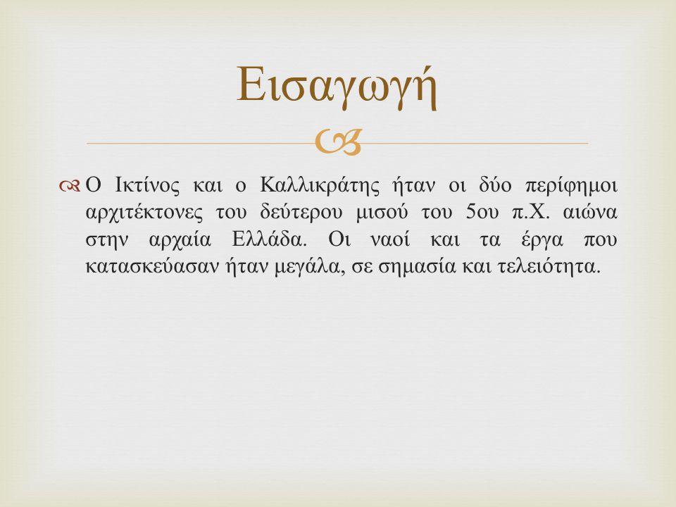   Ο Ικτίνος ήταν στενός φίλος του γλύπτη Φειδία, έζησαν και εργάστηκαν και οι δύο στη χρυσή εποχή του Περικλή (5 ος αιώνας π.