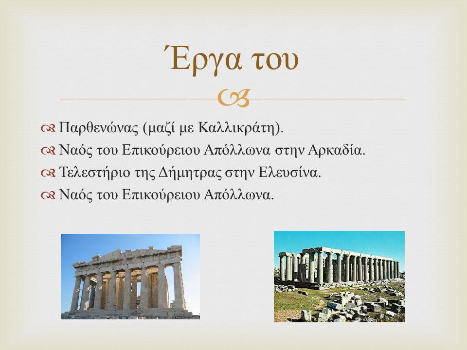   Έζησε τον 5 ο αιώνα π.Χ. στην Αθήνα, κατά την διάρκεια του χρυσού αιώνα του Περικλή.