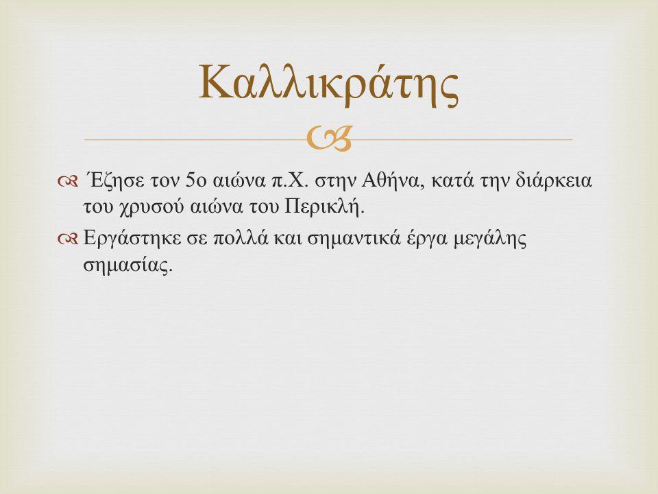  Έζησε τον 5 ο αιώνα π. Χ. στην Αθήνα, κατά την διάρκεια του χρυσού αιώνα του Περικλή.  Εργάστηκε σε πολλά και σημαντικά έργα μεγάλης σημασίας. Κα