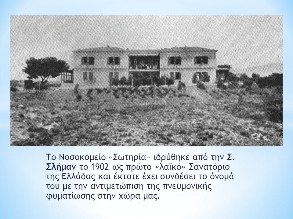 Το Νοσοκομείο «Σωτηρία» ιδρύθηκε από την Σ. Σλήμαν το 1902 ως πρώτο «λαϊκό» Σανατόριο της Ελλάδας και έκτοτε έχει συνδέσει το όνομά του με την αντιμετ