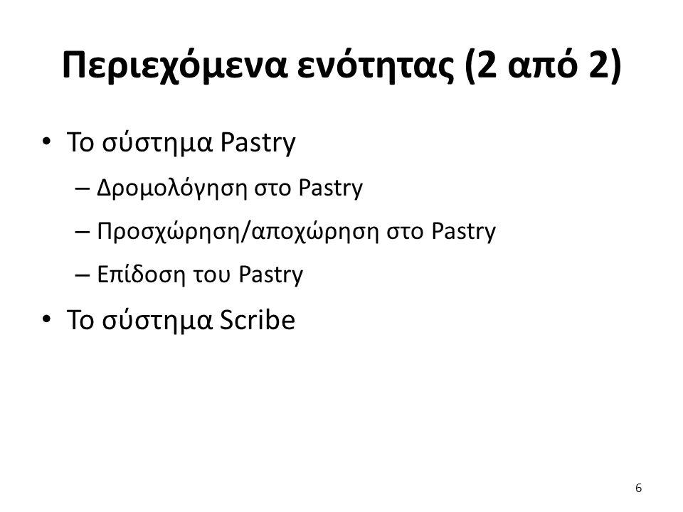 Διεπαφή Pastry (3 από 3) Διεπαφή του Pastry – distance(y): βιβλιοθήκη -> εφαρμογή Επιστρέφει την τοπολογική απόσταση του κόμβου y Αναφέρεται στο υποκείμενο δίκτυο Μπορεί να χρησιμοποιεί όποια μετρική θέλει η εφαρμογή Χρησιμοποιείται για την επιλογή γειτόνων – Η διεπαφή είναι διαφορετική από του Chord Παράδοση μηνυμάτων αντί για εντοπισμός κόμβων Εύκολη μετατροπή από τη μία μορφή στην άλλη 67