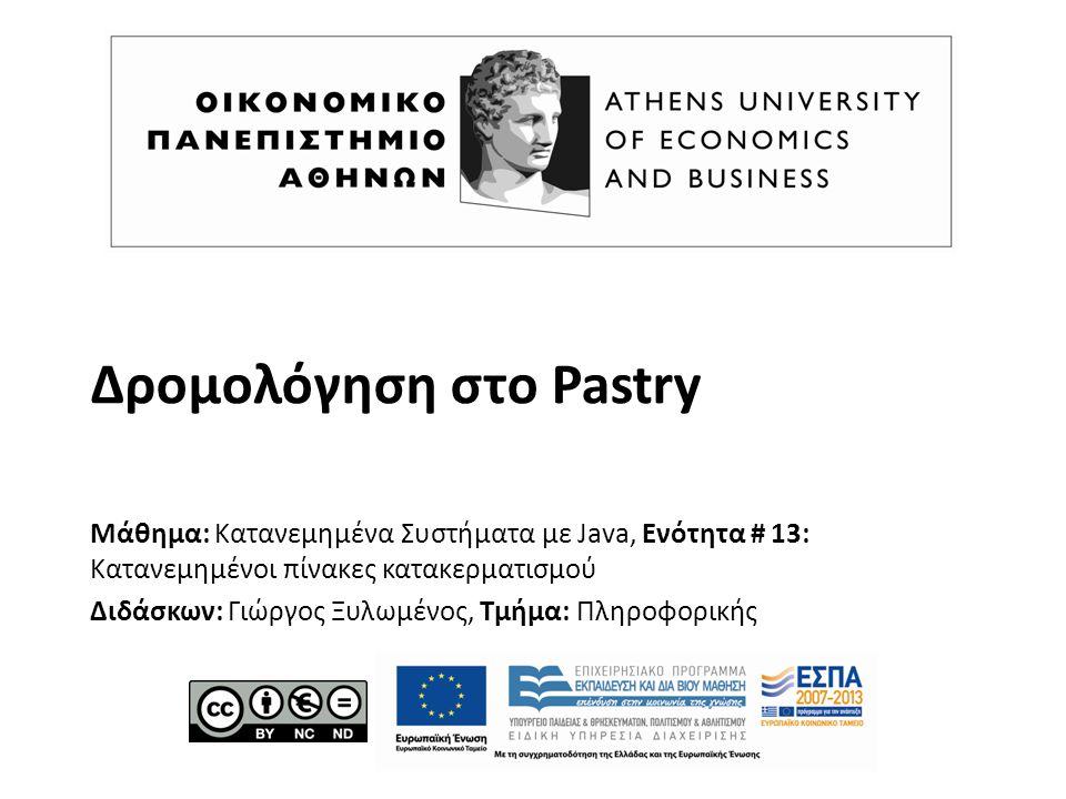 Δρομολόγηση στο Pastry Μάθημα: Κατανεμημένα Συστήματα με Java, Ενότητα # 13: Κατανεμημένοι πίνακες κατακερματισμού Διδάσκων: Γιώργος Ξυλωμένος, Τμήμα: