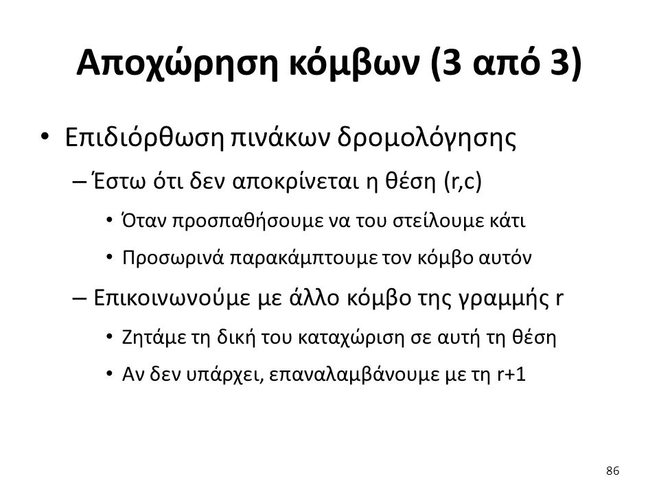 Αποχώρηση κόμβων (3 από 3) Επιδιόρθωση πινάκων δρομολόγησης – Έστω ότι δεν αποκρίνεται η θέση (r,c) Όταν προσπαθήσουμε να του στείλουμε κάτι Προσωρινά