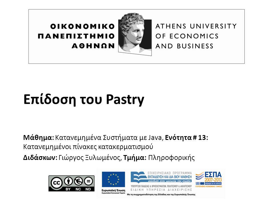 Επίδοση του Pastry Μάθημα: Κατανεμημένα Συστήματα με Java, Ενότητα # 13: Κατανεμημένοι πίνακες κατακερματισμού Διδάσκων: Γιώργος Ξυλωμένος, Τμήμα: Πλη