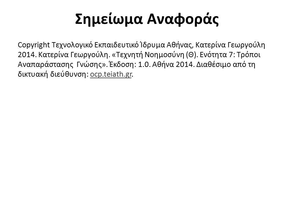 Σημείωμα Αναφοράς Copyright Τεχνολογικό Εκπαιδευτικό Ίδρυμα Αθήνας, Κατερίνα Γεωργούλη 2014. Κατερίνα Γεωργούλη. «Τεχνητή Νοημοσύνη (Θ). Ενότητα 7: Τρ