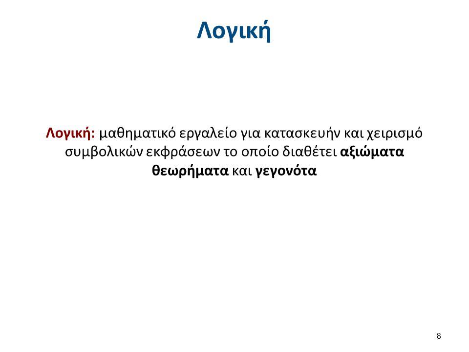 Ετεροαρχικό σημασιολογικό δίκτυο 19 ISA ΤΕΙ Αθήνας Καθηγητής Συνεργάτης ΤΕΙ-Δημ.