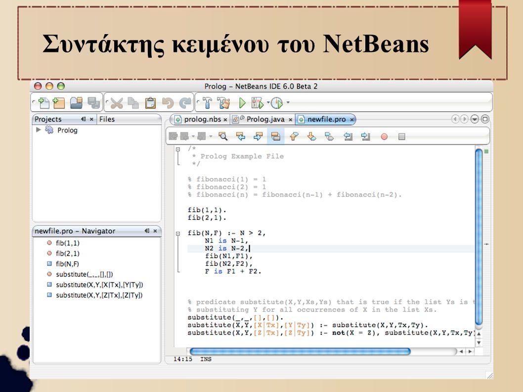 Συντάκτης κειμένου του NetBeans