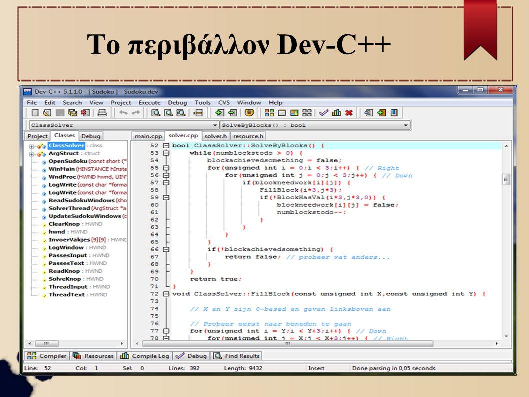 Το περιβάλλον Dev-C++