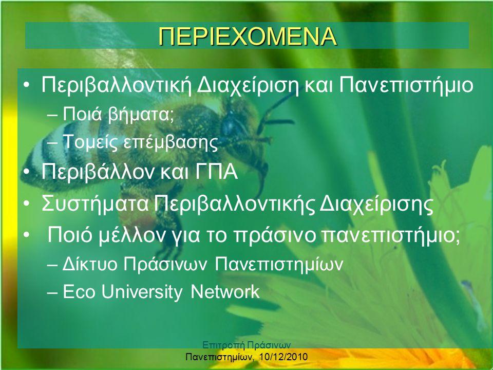 Επιτροπή Πράσινων Πανεπιστημίων, 10/12/2010 ΠΕΡΙΕΧΟΜΕΝΑ Περιβαλλοντική Διαχείριση και Πανεπιστήμιο –Ποιά βήματα; –Τομείς επέμβασης Περιβάλλον και ΓΠΑ Συστήματα Περιβαλλοντικής Διαχείρισης Ποιό μέλλον για το πράσινο πανεπιστήμιο; –Δίκτυο Πράσινων Πανεπιστημίων –Eco University Network