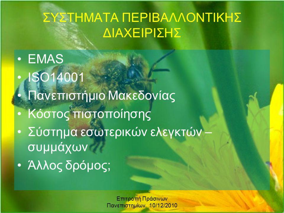 Επιτροπή Πράσινων Πανεπιστημίων, 10/12/2010 ΣΥΣΤΗΜΑΤΑ ΠΕΡΙΒΑΛΛΟΝΤΙΚΗΣ ΔΙΑΧΕΙΡΙΣΗΣ EMAS ISO14001 Πανεπιστήμιο Μακεδονίας Κόστος πιστοποίησης Σύστημα εσωτερικών ελεγκτών – συμμάχων Άλλος δρόμος;