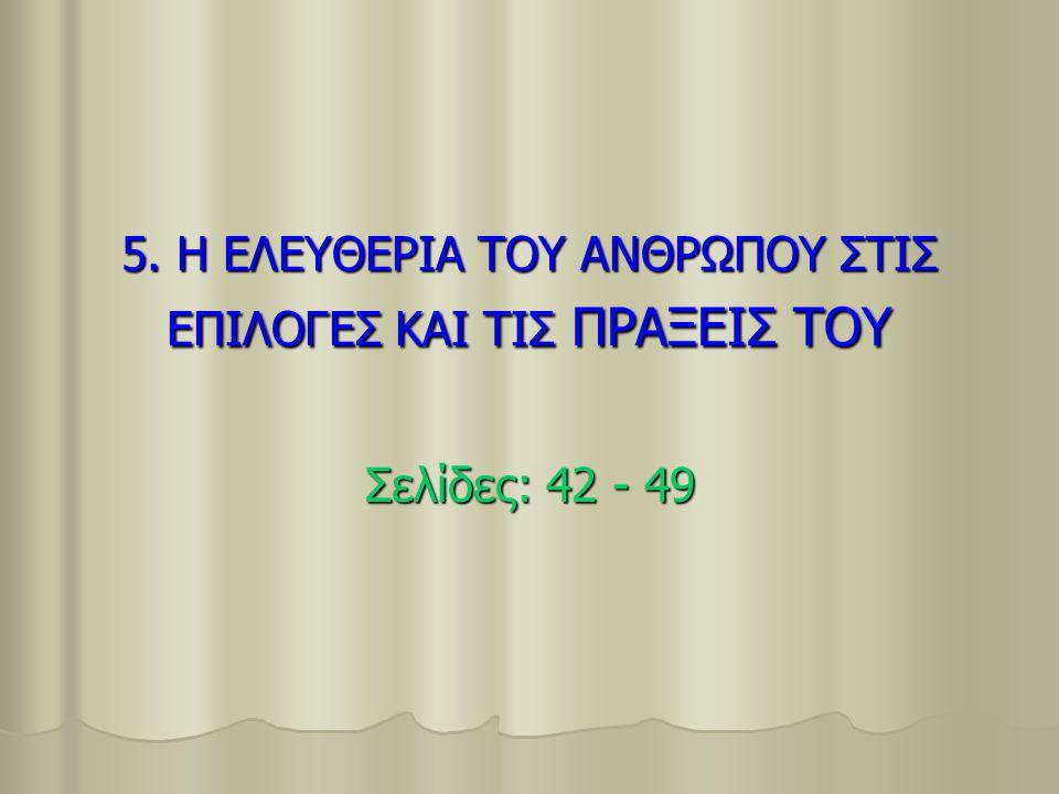 Γράψτε στο τετράδιο σας τα πιο κάτω: Τα ευαγγέλια ονομάζουν τις ενέργειες του Χριστού «σημεία» (σημάδια) και όχι θαύματα Τα ευαγγέλια ονομάζουν τις ενέργειες του Χριστού «σημεία» (σημάδια) και όχι θαύματα Δείχνουν πως θα είναι ο εντυπωσιάζουν – ο άνθρωπος καινούριος κόσμος του Θεού άβουλος και φοβισμένος Ο Ιησούς δεν έκανε θαύματα για να εντυπωσιάσει, αλλά σεβόταν την ελευθερία του ανθρώπου, βοηθώντας όσους Τον είχαν ανάγκη.