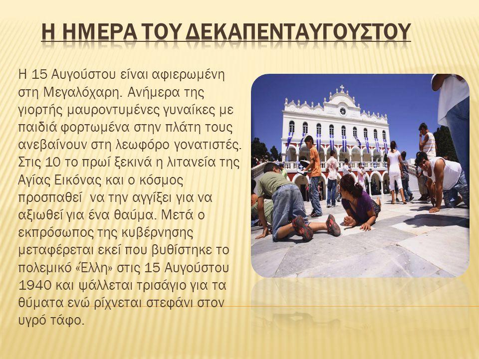 Η 15 Αυγούστου είναι αφιερωμένη στη Μεγαλόχαρη.