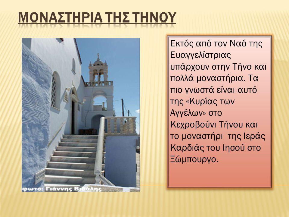 Ο ιερός ναός της Ευαγγελίστριας της Τήνου είναι το πρώτο που αντικρίζει κανείς φτάνοντας στο νησί σε συνδυασμό με το επιβλητικό καμπαναριό το οποίο αποτελεί σήμα κατατεθέν.