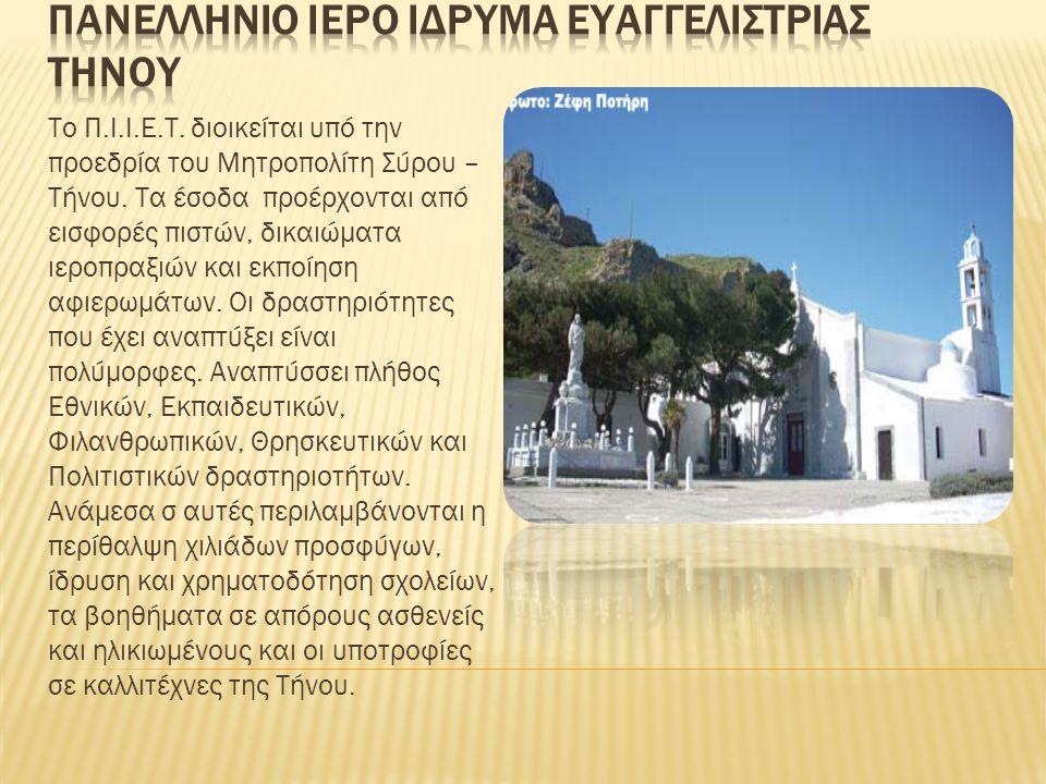 Το Π.Ι.Ι.Ε.Τ.διοικείται υπό την προεδρία του Μητροπολίτη Σύρου – Τήνου.