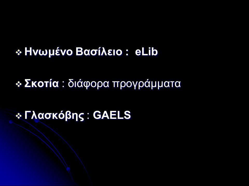  Ηνωμένο Βασίλειο : eLib  Σκοτία : διάφορα προγράμματα  Γλασκόβης : GAELS