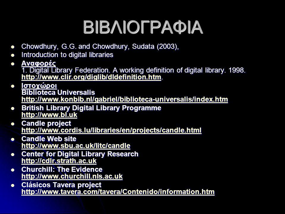 ΒΙΒΛΙΟΓΡΑΦΙΑ Chowdhury, G.G. and Chowdhury, Sudata (2003), Chowdhury, G.G.