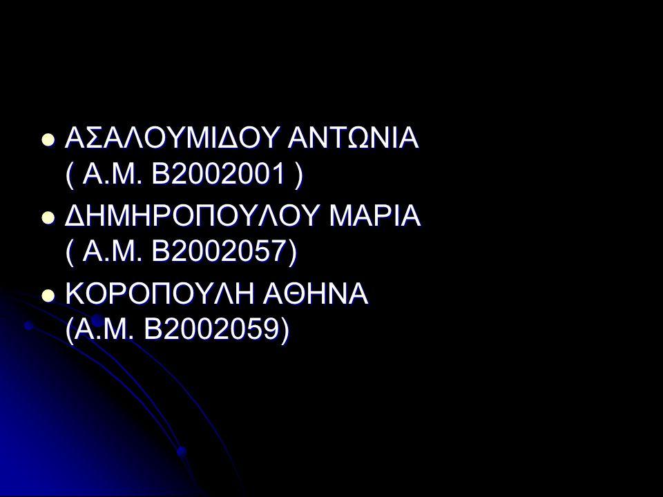 ΑΣΑΛΟΥΜΙΔΟΥ ΑΝΤΩΝΙΑ ( Α.Μ. Β2002001 ) ΑΣΑΛΟΥΜΙΔΟΥ ΑΝΤΩΝΙΑ ( Α.Μ.