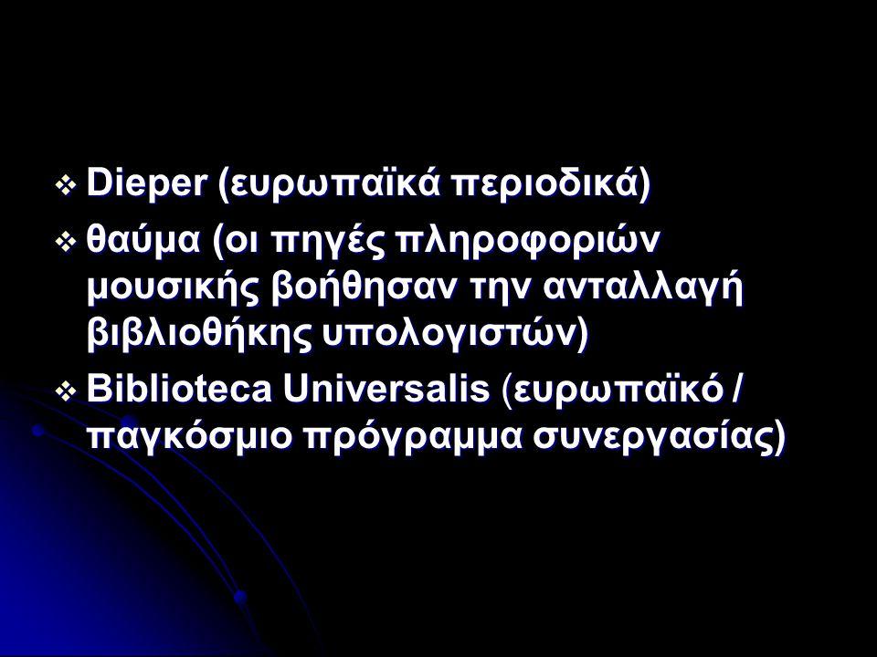  Dieper (ευρωπαϊκά περιοδικά)  θαύμα (οι πηγές πληροφοριών μουσικής βοήθησαν την ανταλλαγή βιβλιοθήκης υπολογιστών)  Biblioteca Universalis (ευρωπαϊκό / παγκόσμιο πρόγραμμα συνεργασίας)