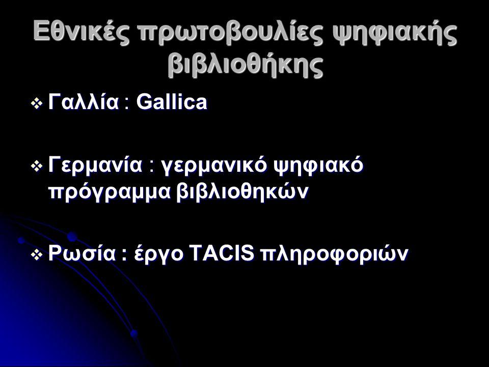Εθνικές πρωτοβουλίες ψηφιακής βιβλιοθήκης  Γαλλία : Gallica  Γερμανία : γερμανικό ψηφιακό πρόγραμμα βιβλιοθηκών  Ρωσία : έργο TACIS πληροφοριών