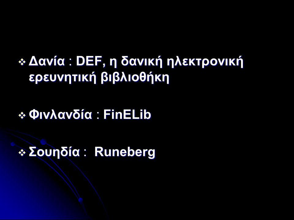  Δανία : DEF, η δανική ηλεκτρονική ερευνητική βιβλιοθήκη  Φινλανδία : FinELib  Σουηδία : Runeberg